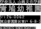 学校法人 山崎文化学園 青鳩幼稚園|〒125-0062 東京都葛飾区青戸6-8-3