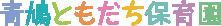 青鳩ともだち保育園ロゴ
